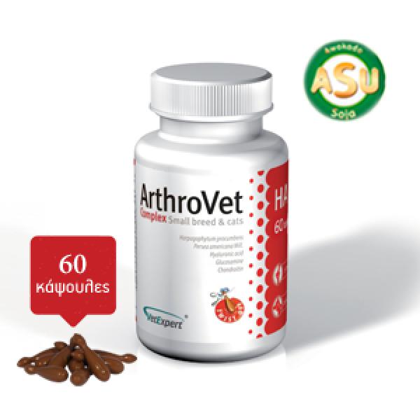 ArthroVet HA Complex - 60 twist off κάψουλες Αρθρώσεις - Κόκαλα