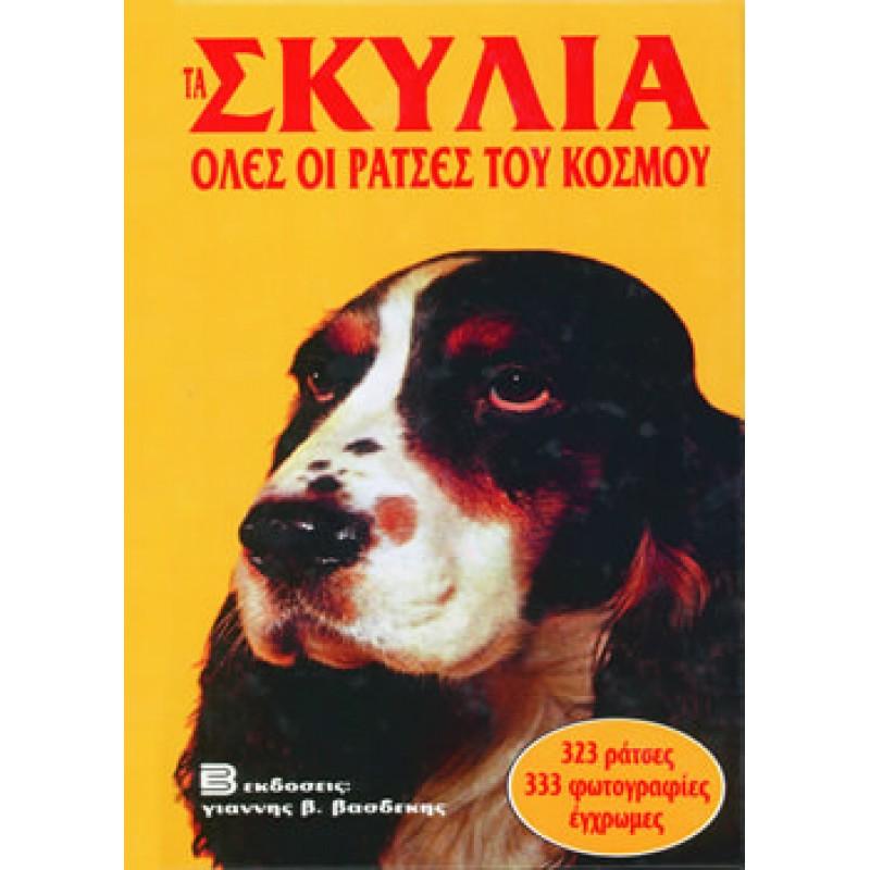 86acd42ebf87 Σκυλιά  Όλες οι Ράτσες του Κόσμου - PetWorld.gr - Το online Pet Shop ...