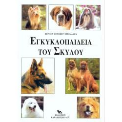 Βιβλία για Σκύλους