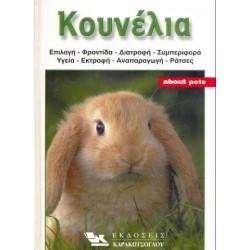 Βιβλία για Κουνέλια