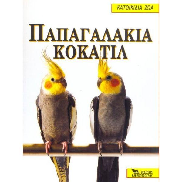 Βιβλίο Παπαγαλάκια Κοκατίλ Πτηνά