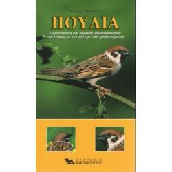 Βιβλία για Πτηνά